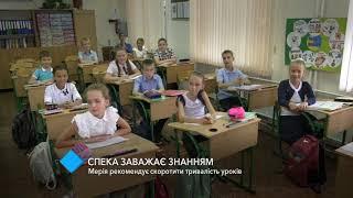 Жара мешает школьникам: мэрия рекомендует сократить продолжительность уроков