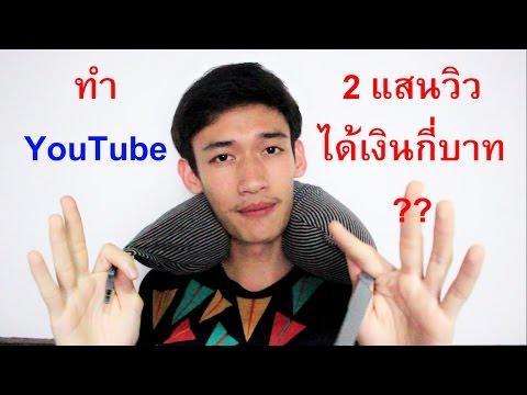 คนไทยทำ YouTube ได้เงิน�ี่บาท? �  Krit Bad Blood