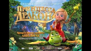 Принцесса и дракон_в кино с 23 августа