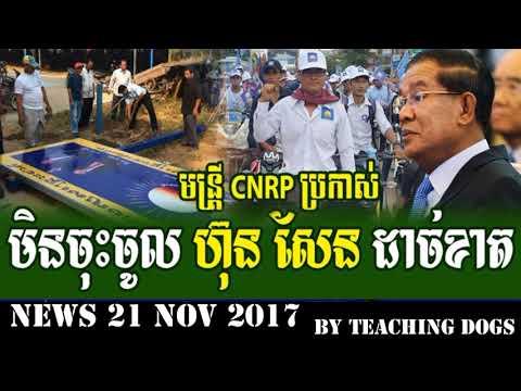 Cambodia News Today RFI Radio France International Khmer Night Tuesday 11/21/2017