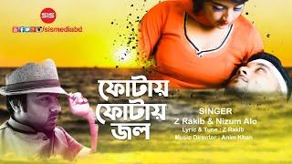 Fotay Fotay Jol ( ফোটায় ফোটায় জল ) | Z.Rakib | Bangla Music Video | SIS Media