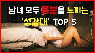 남녀 모두 흥분을 느끼는 '성감대' Top 5