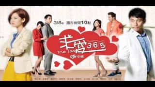 【求愛365】片尾曲 戴愛玲-感覺對了就愛呦 1Min