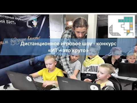 Дистанционное игровое шоу - конкурс «ИТ – это круто» - 1 часть
