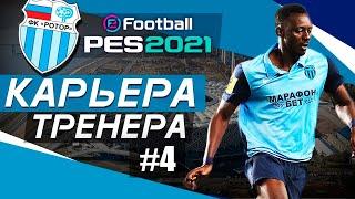 Прохождение PES 2021 [карьера] #4