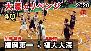 2020年初戦ガチンコ勝負!福岡第一✕福大大濠 4Q ライバル初対戦 高校バスケットボール新人戦