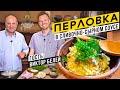 Лучшее блюдо из ПЕРЛОВКИ и масло из ПЕЧИ   В гостях шеф-повар Виктор Белей