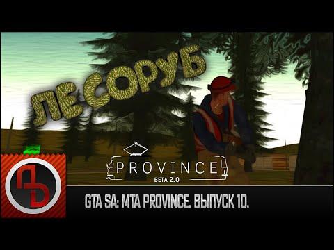 GTA SA: MTA Province #10. Работа лесорубом. Жуковский. [Геймплей]