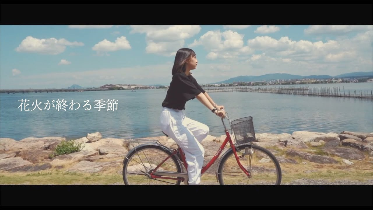 DOWNLOAD: びわ湖くん【花火が終わる季節】Official Music Video Mp4 song
