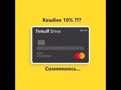 Реальный КэшБек Tinkoff Drive. Кредитная карта Тинькофф Банка для автолюбителей.