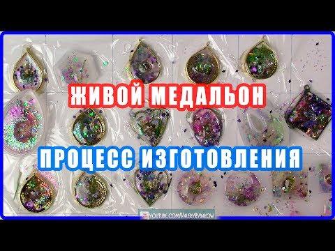 Процесс изготовления живых кулонов-медальонов - Художник в деревне вытворяет красоту!