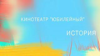 """""""Лида – культурная столица Беларуси. Кинотеатр «Юбилейный»\"""