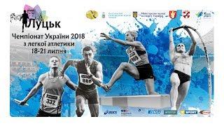 Чемпіонат України-2018. День 1 (18 липня, вечірня сесія)
