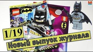 ОБЗОР ЖУРНАЛА #LEGO #BATMAN #1/2019, КРУТЕЙШАЯ НОВОСТЬ ДЛЯ ФАНАТОВ ЛЕГО ФИЛЬМ 2 #LEGOMOVIE2