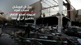 أهالي ضحايا تفجير صنعاء: الحادثة مؤامرة دنيئة