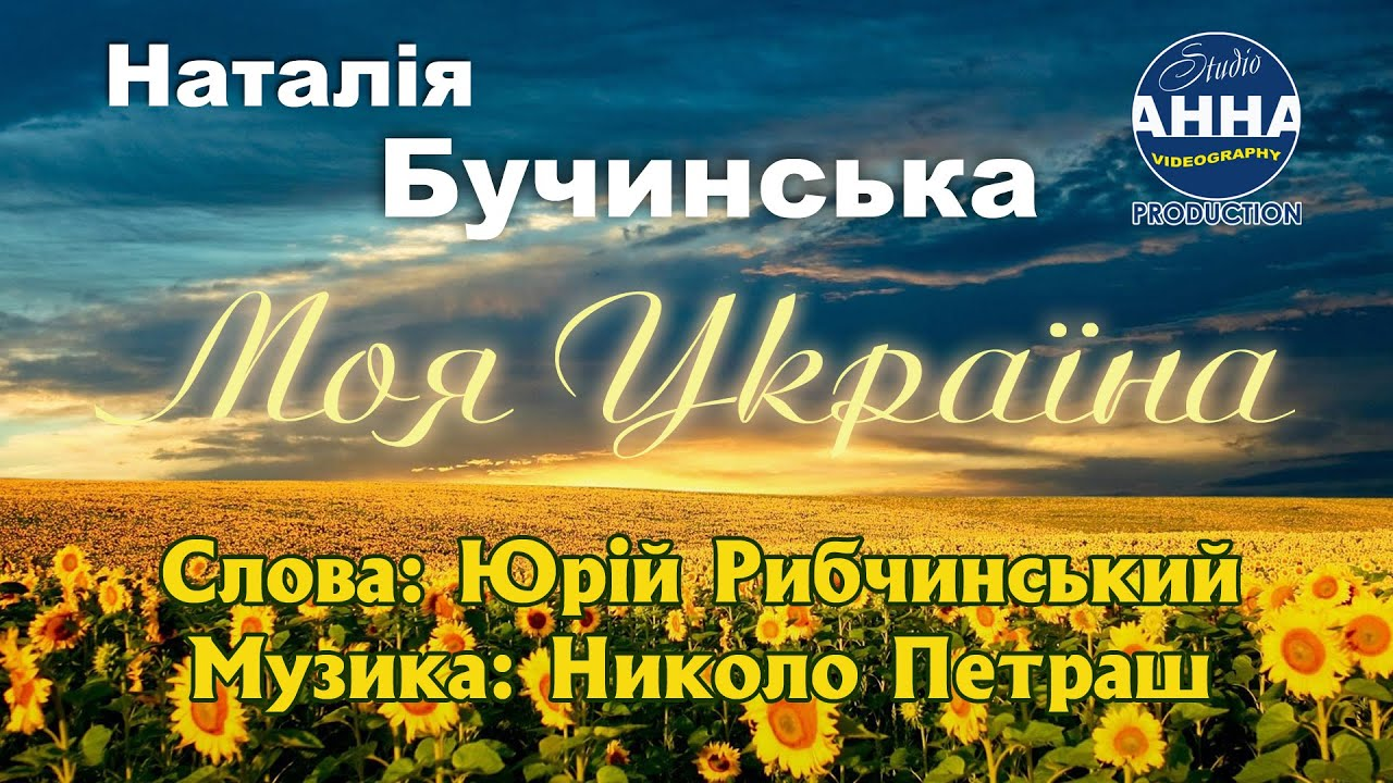 скачать наталя бучинська моя україна
