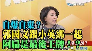【精彩】自爆自棄?郭國文跟小英綁一起 阿扁是最後王牌!?