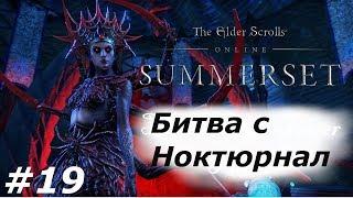 Битва с Ноктюрнал Прохождение The Elder Scrolls Online 19