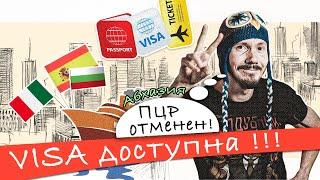 В Абхазию без ПРЦ Болгария Испания Италия выдают визы Европа открывается Новости туризма