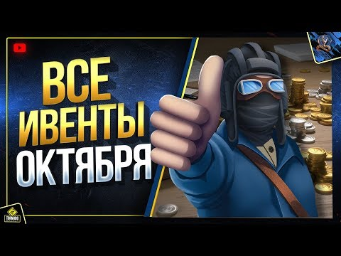 Все Ивенты WoT - Марафон - Награда Ветеранам и др. (Юша о World Of Tanks)