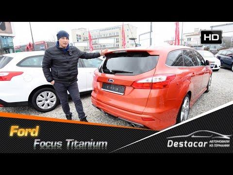 Покупаем Ford Focus Titanium в Германии