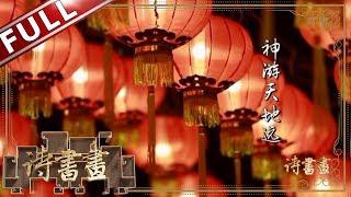 《诗书画》中国传统节日——元宵节  北宋元宵节轶事催生的书画作品 ||20190219【东方卫视官方高清HD】