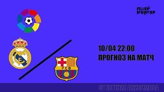 Экспертный прогноз на футбольный матч Реал Мадрид Барселона Примера Испания 30 й тур 10 апреля