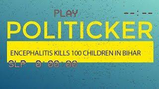 Encephalitis has claimed the lives of a 100 children in Bihar's Muzaffarpur