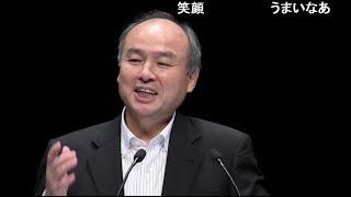 ソフトバンクグループ株式会社 第37回定時株主総会で孫正義が質疑応答