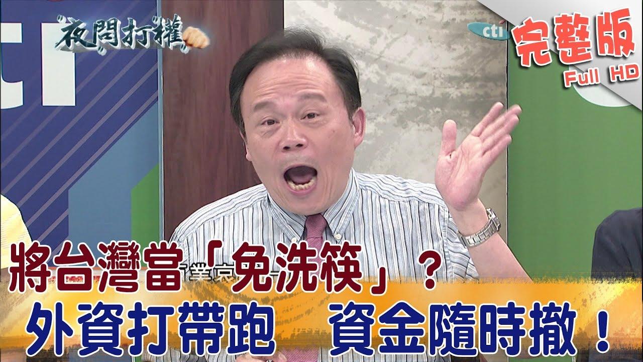 2017.08.24夜問打權完整版 將台灣當「免洗筷」?外資打帶跑 資金隨時撤!