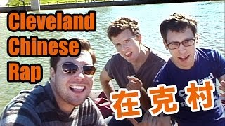 in cleveland 在克村 chinese english subtitles 中英文字幕