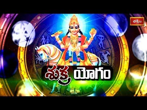 జాతకంలో శుక్ర మహర్దశ ఉంటే ఏం జరుగుతుందో తెలుసా? || Special Discussion on Shukra Yogam || Bhakthi TV