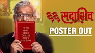 66 Sadashiv | Poster Out | Mohan Joshi | Yogesh Deshpande | Upcoming Marathi Movie