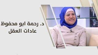 د. رحمة ابو محفوظ - عادات العقل