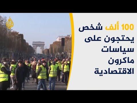 الآلاف يتظاهرون بفرنسا رفضا لزيادة الضرائب على الوقود  - 23:53-2018 / 11 / 17