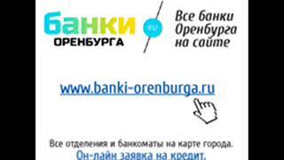видео Выгодный вклад оренбург