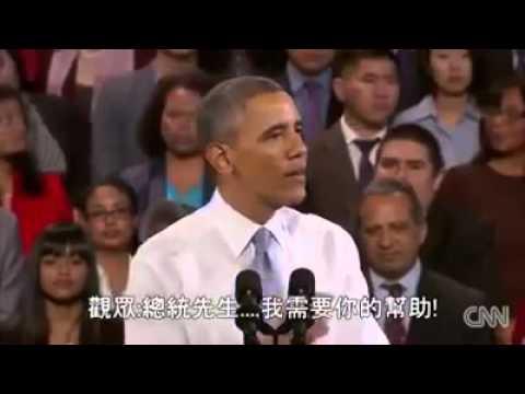 美國總統奧巴馬解釋民主與專制的分別