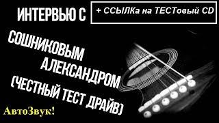 Интервью про АвтоЗвук с Сошниковым Александром (режиссерская версия). И тестовый диск для новичков.