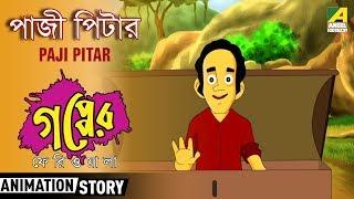 Gapper Feriwala | Paji Pitar। পাজী পিটার | Bangla Cartoon Video