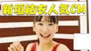 cm集2014年,日本の人気CM作品ランキング!youtubeで百万回再生を記録の名作CM集 1位から5位 資生堂や明治、ディズニー、ソフトバンク、のCM出演した水原希子や柴咲コウ、新垣結衣