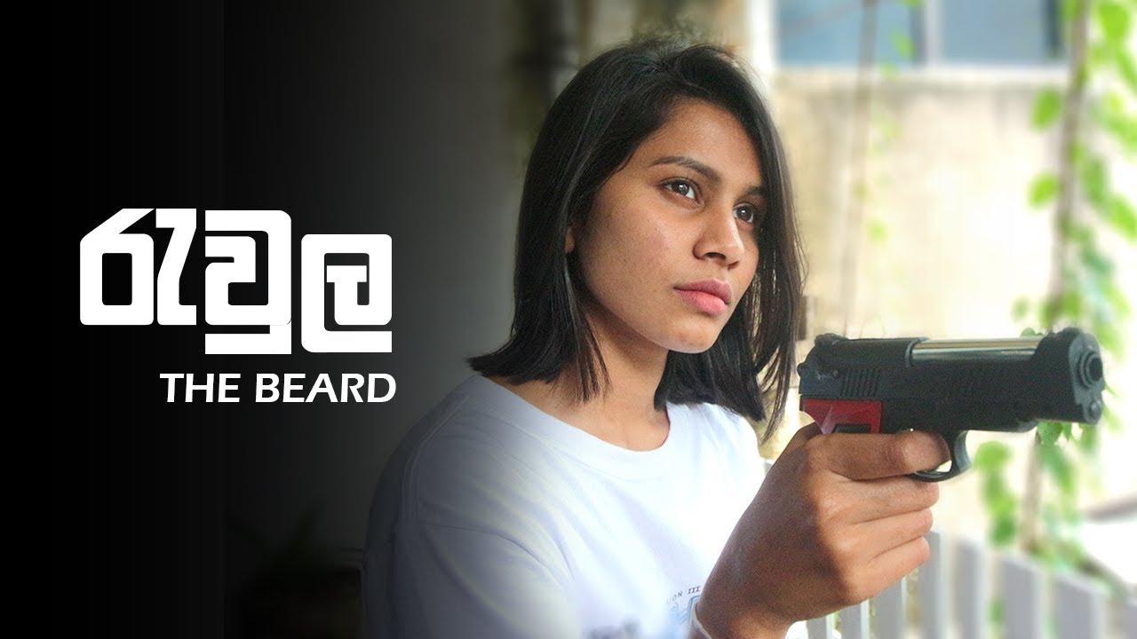 Download රැවූල  (The Beard) ft Sulakkhana Herath
