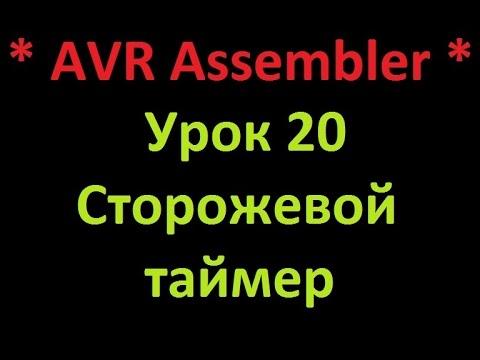 Assembler видео уроки - HPC