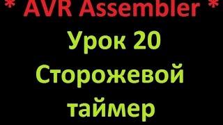 AVR Ассемблер. Урок 20. Сторожевой таймер. AVR Assembler. Lesson 20. Watchdog timer.