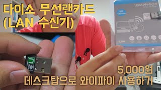 5,000원 다이소 USB 무선랜카드 리뷰. 간단설치 …