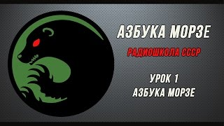 Азбука Морзе (радиошкола СССР). Урок 1 - Азбука Морзе.