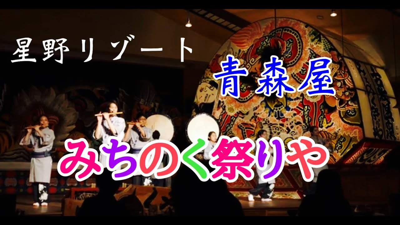 星野リゾート 青森屋 みちのく祭りや 2019/11/30 - YouTube