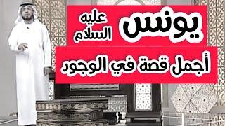 قصة سيدنا يونس عليه السلام (مع صوت المطر وموسيقى هادئة) - قمة الراحة النفسية | الشيخ د. وسيم يوسف