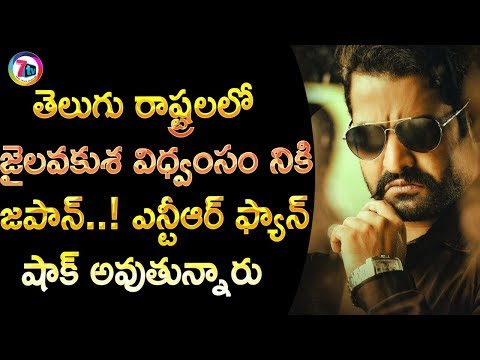 Japan Fans Waiting for Jai Lavakusa Cinema ||JR.NTR|Jai Lava Kusa|