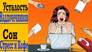 7 признаков Усталости Надпочечников и как с ними бороться !