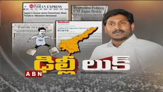 National Media Shock to YS Jagan Govt Decisions | AP Latest News | ABN Telugu